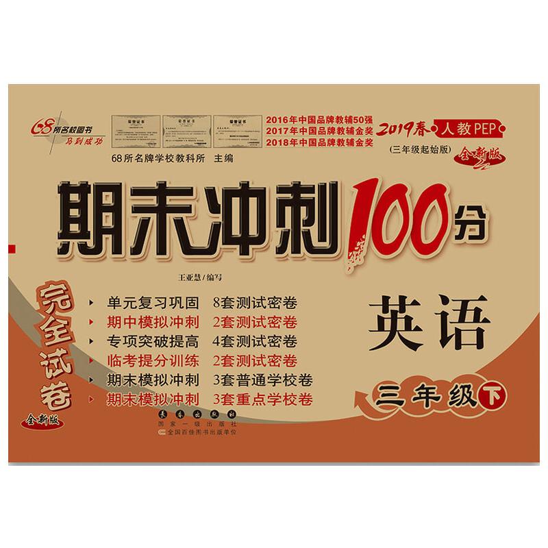 期末冲刺100分英语三年级下册19春(人教PEP)全新版