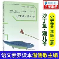 沙丁鱼猴儿爷三年级上册人民教育出版社同步阅读小学语文素养读本丛书 小学卷