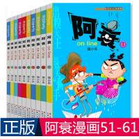 正版 阿衰51-52-53-54-55-56-57-58-59-60-61 共11册漫画全套大本加厚版搞笑儿童书籍小学