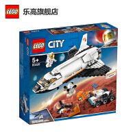 LEGO乐高积木 城市组City系列 60226 火星探测航天飞机 玩具礼物