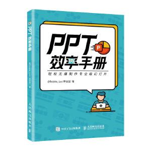 PPT效率手册 Word Excel PPT办公 PPT制作教程书 论文排版 iSlide&席顾问凭