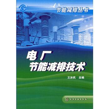 节能减排丛书--电厂节能减排技术