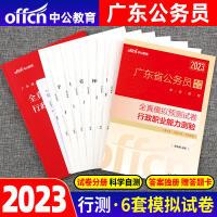 广东公务员预测卷 中公教育2021广东省公务员考试用书 行测标准预测试卷 1本装 广东公务员2021