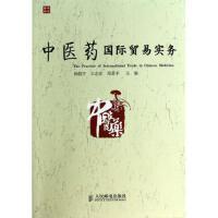 中医药国际贸易实务 杨敬宇//王志宏//周恩宇