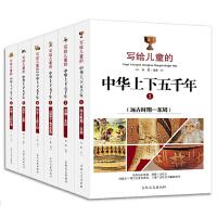 写给儿童的中华上下五千年 彩图全套正版 儿童历史故事 6-9-10-12-15岁青少年文学读物四五六三年级初中小学生必读课外书畅销图书
