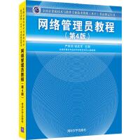 全国计算机技术与软件专业技术资格(水平)考试指定用书网络管理员教程(第4版)