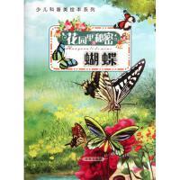 花园里的秘密(蝴蝶)/少儿科普美绘本系列