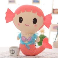 可爱美人鱼公主毛绒公仔女孩玩具布娃娃儿童创意礼品生日礼物