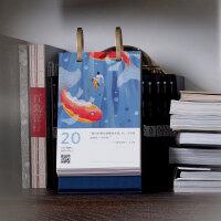 2021十点读书20年日历创意插画可爱小台历文艺小清新桌面摆件定制