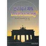 德语阅读训练(12新)――分级阅读,系统介绍德语阅读的技巧