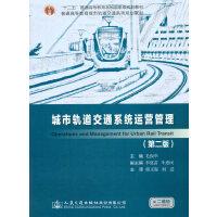 城市轨道交通系统运营管理(第二版)