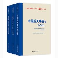 纪念中国航天事业创建60周年丛书(函套精装套装3册)