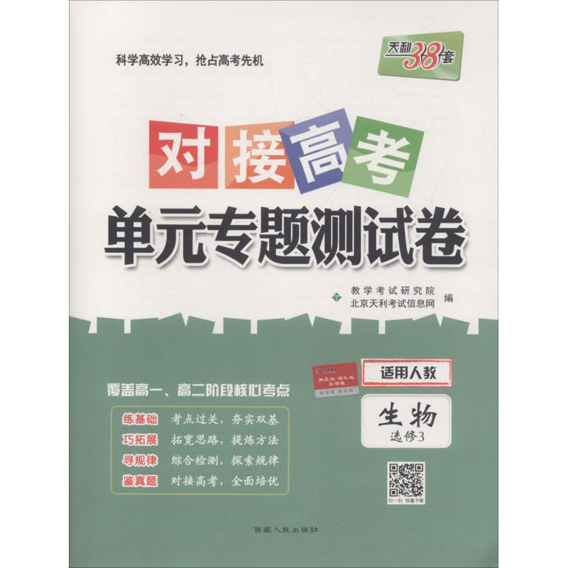 天利38套 对接高考.单元专题测试卷(适用人教) (2)理科 西藏人民出版社 【文轩正版图书】