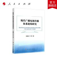 现代广播电视传播体系建构研究 人民出版社
