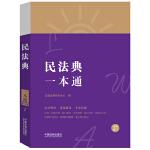 民法典一本通(第八版)(全新修订)