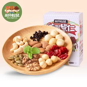 【三只松鼠_能量果仁182g】休闲零食混合坚果混合果仁每日坚果