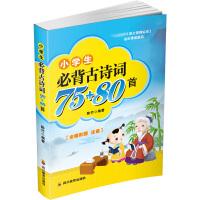 小学生Bi备古诗词75+80首(彩图注音版)教育部《语文课程标准》指定诵读篇目