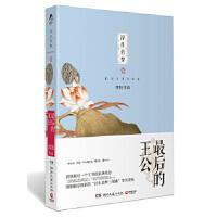 【二手旧书9成新】浮生若梦1:后的王公 缪娟 湖南文艺出版社 9787540456115