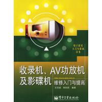 收录机、AV功放机及影碟机维修入门与提高――电子技术入门与提高
