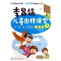 李昌镐儿童围棋课堂(提高篇1)