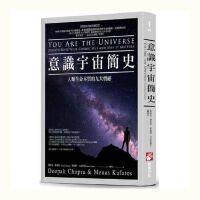 包邮台版 意识宇宙简史 人类生命本质的九大奥秘 狄帕克 乔布拉 9789579001557 橡实