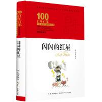 百年百部中国儿童文学经典书系・闪闪的红星(精装典藏版)