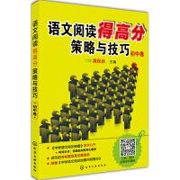 语文阅读得高分策略与技巧 初中卷 中小学教辅初中语文教材 解读 初一二三年级学生用书 初中基础知识手册
