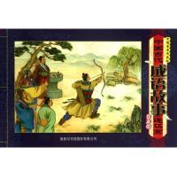 中国古代成语故事连环画(第3辑中国香港典藏版)
