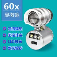 60倍放大镜高倍高清带灯便携式迷你显微镜珠宝古董鉴定100 d