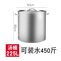不锈钢桶带盖汤桶商用加厚圆桶大容量电磁炉专用汤锅卤肉桶复合底 直径60*高80CM【225L】复合底 【重40.