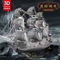 拼酷3d立体拼图大型金属拼装玩具模型成年减压黑珍珠战舰成人diy