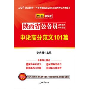 中公2018陕西省公务员录用考试专用教材申论高分范文101篇(电子书)