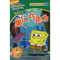 超级海绵宝宝连环画16:果仁巧克力