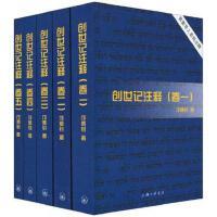 创世记注释(全五卷)――天道圣经注释