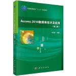 Access2010数据库技术及应用(第二版)