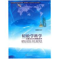 轻松学科学――卫星定位与导航技术