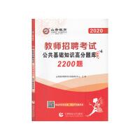 山香2020教师招聘考试高分题库精编2200题・公共基础知识