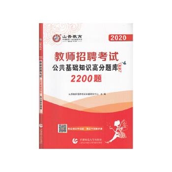 山香2020教师招聘考试高分题库精编2200题·公共基础知识