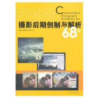 后摄影-摄影后期创制与解析68例