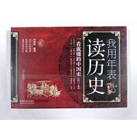 正版 我用年表读历史:一看就懂的中国史(修订版) 中国法制出版社