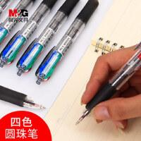 晨光多色圆珠笔按压式彩色中油笔四色原子笔0.7mm创意韩国可爱多功能一笔多色学生用多色笔合一多种颜色的笔