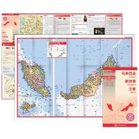 世界分国地图・亚洲-马来西亚 新加坡 文莱地图