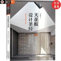 天花板设计圣经 台湾名师编辑 全书306页 家居空间天花板设计深度解析 室内设计与装修基础教程书籍