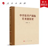 中共驻共产国际代表团历史 人民出版社
