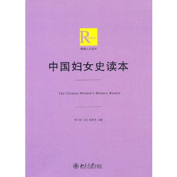 中国妇女史读本