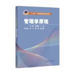 """""""十三五""""职业教育规划教材 管理学原理"""