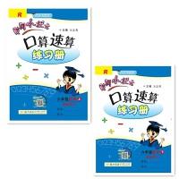 2019年黄冈小状元口算速算 六年级数学上册+下册 人教版(套装共2本)