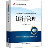 银行管理 中级 2021年版 中国金融出版社