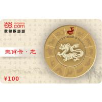 当当生肖卡-龙100元【收藏卡】