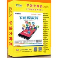 2019宁波大黄页/宁波黄页电话号簿